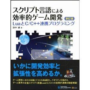 20130121_LuaBook-thumbnail.jpg