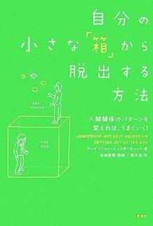 20130219_hako_dassyutsu.jpg